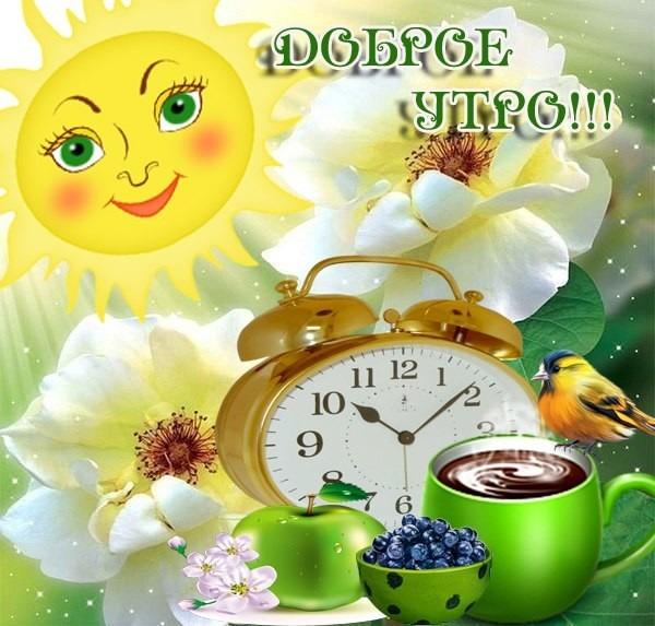 Поздравления С Добрым Весенним Утром