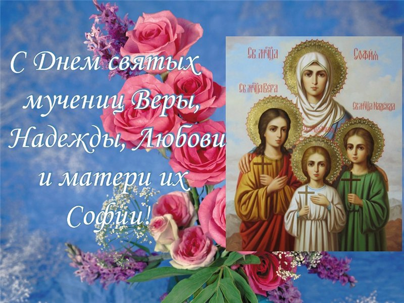 Неужели отпуск, картинки с днем ангела вера надежда любовь и мать их софия