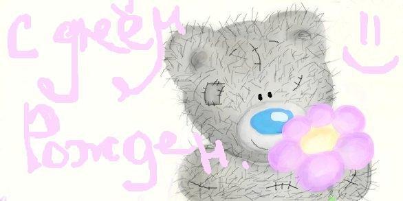 Дедушек, нарисовать открытку на день рождения подруге 13