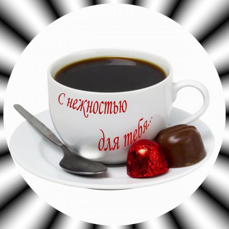 Поздравительная открытка, картинки доброе утро чашка кофе для тебя