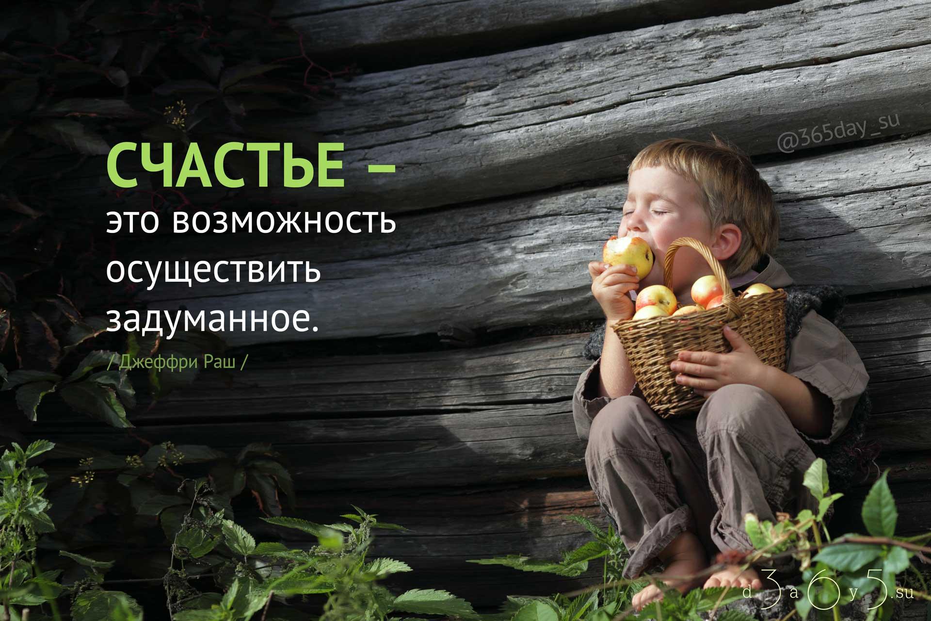статьи про счастье картинки удивительные