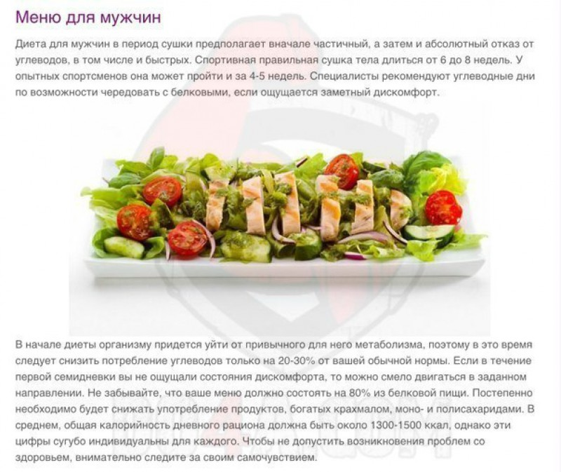 [BBBKEYWORD]. Питание для сушки тела